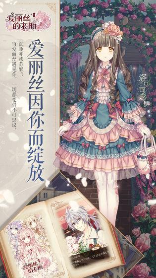 爱丽丝的衣橱国服版