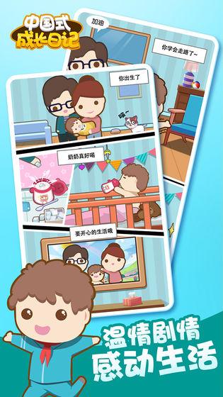 中国式成长日记手游下载