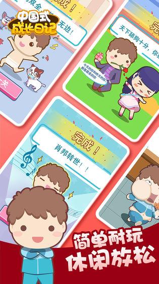 中国式成长日记正式版