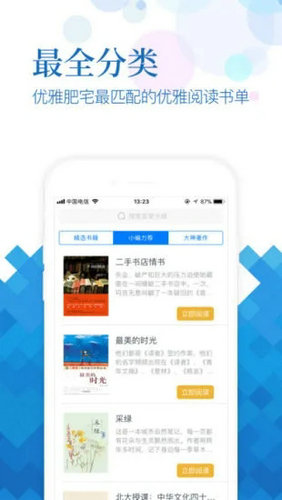 小说阅读吧app下载