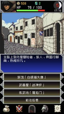 暗黑之血2安卓版下载