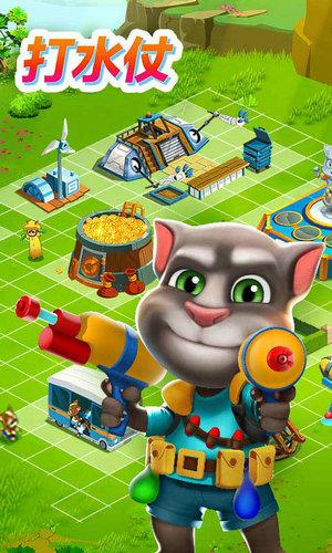 汤姆猫战营游戏