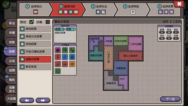 国产游戏公司模拟手游下载
