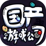 国产游戏公司模拟手游