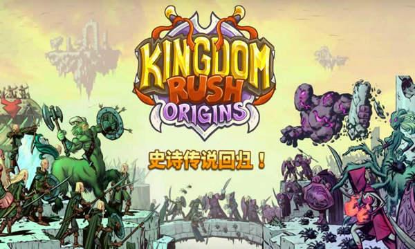 王国保卫战起源下载
