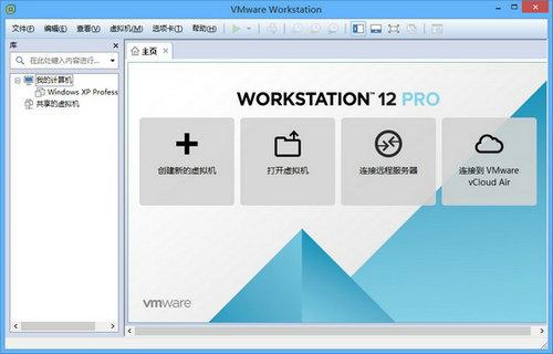 vmware workstation虚拟机