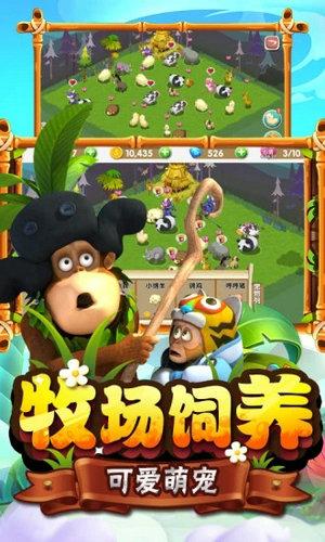 熊出没之熊大农场游戏