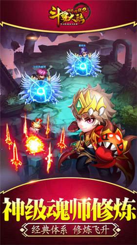 斗罗大陆神界传说游戏下载