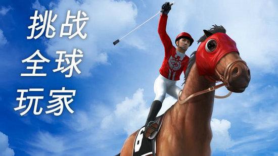 赛马中文版