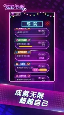 炫彩节奏3d游戏下载