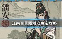 江南百景图潘安珍宝怎么搭配 潘安珍宝搭配攻略