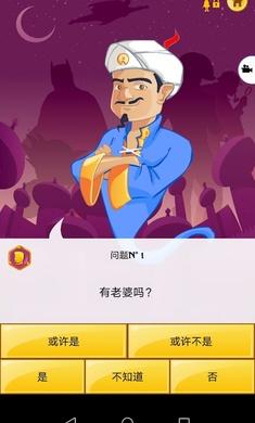 网络天才app中文版