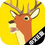 非常普通的鹿游戏