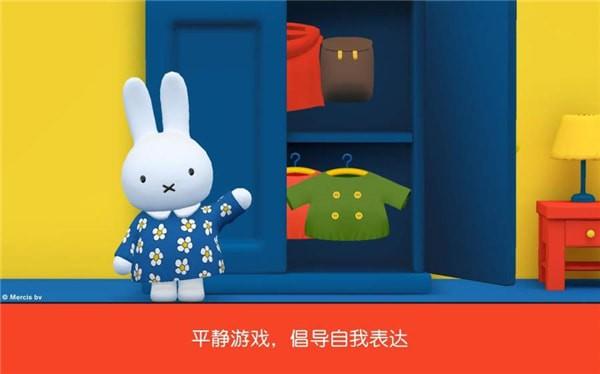 小兔米菲的世界修改版