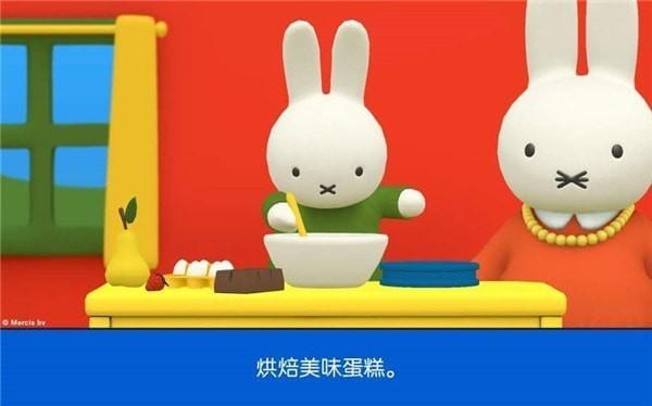小兔米菲的世界修改版下载