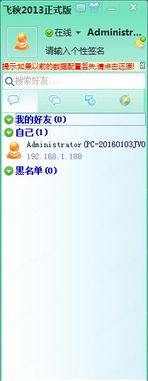 飞秋2013