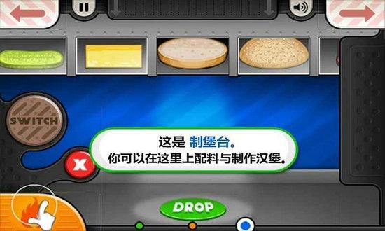 老爹汉堡店中文破解版