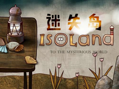 迷失岛最新版