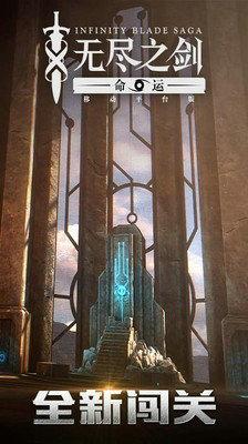 无尽之剑3安卓版