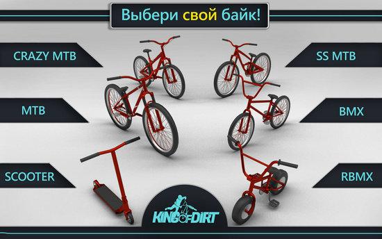 单车特技王手游