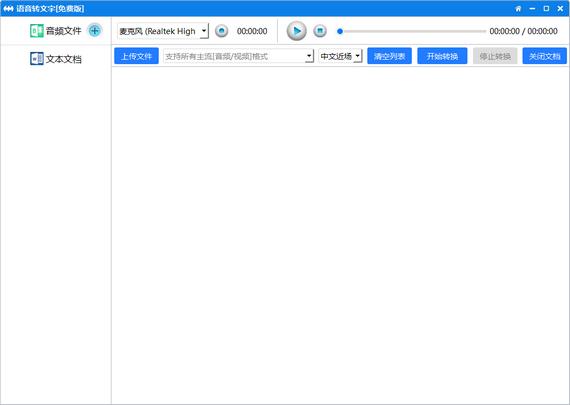 语音转文字软件免费版