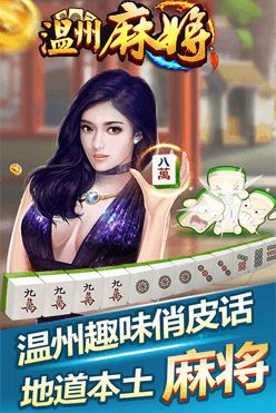 温州麻将app