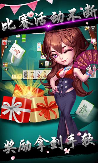 微乐安阳麻将app