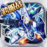 敢达决战无限钻石版  v4.7.0
