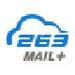 263企业邮箱官方版