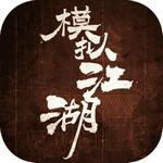 模拟江湖手游  v1.0