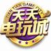 天天电玩城棋牌  v3.0 可提现版