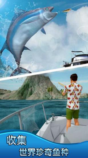 钓鱼大师3D安卓版