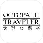 八方旅人大陆的霸者中文版 v3.0