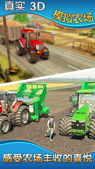 真实模拟农场3D破解版