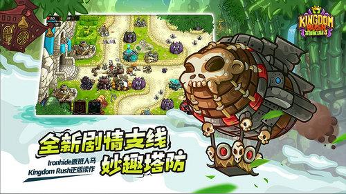 王国保卫战4中文版