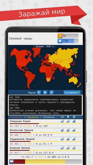 黑客模拟器手机版