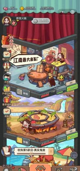 火锅少女101游戏下载