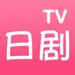 日剧tv电脑版