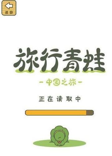 旅行青蛙中国之旅手游