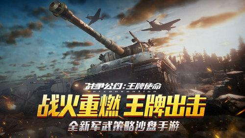 战争公约王牌使命游戏下载