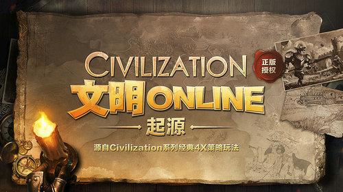 文明online起源手游