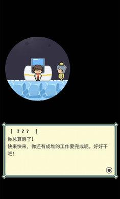 冰之动物园中文版