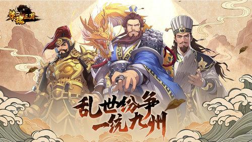 策魂三国游戏