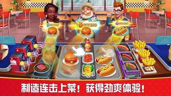 烹饪狂人游戏