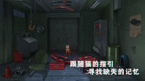 密室与猫手游下载