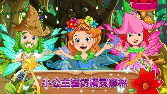 我的小公主精灵森林破解版