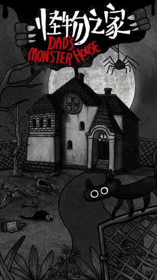 怪物之家下载