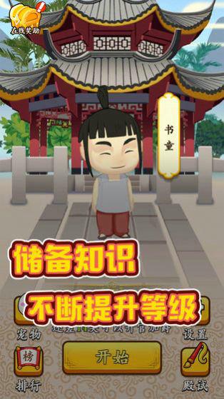 成语升官传游戏下载