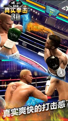 真实拳击对决下载