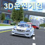 3D驾驶游戏中文版